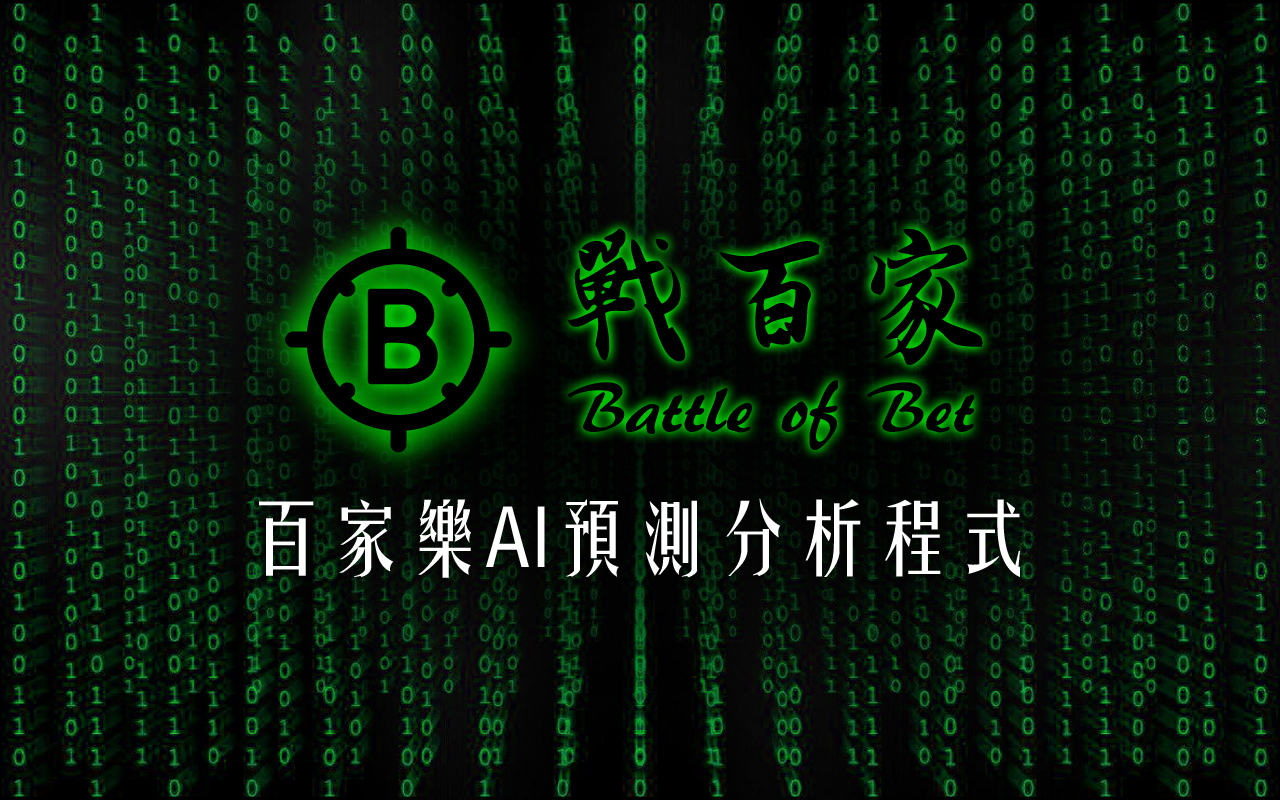 戰百家 Battle of Bet
